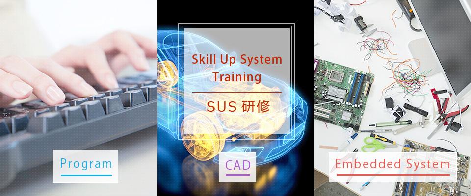 Skill Up System Training SUS研修